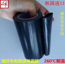 韩国进口TACONIC高温布玻璃纤维布高温单面胶 美发行业专用高温胶带