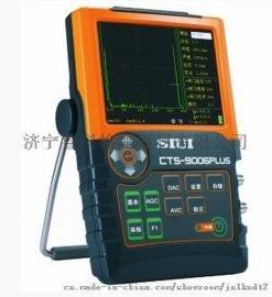 CTS-9006PLUS数字超声波探伤仪 便携式金属超声波探伤仪 SIUI