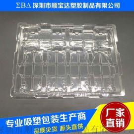 深圳沙井福永吸塑厂家 东莞手机吸塑托盘生产厂家