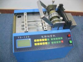 供应源尚YS-100橡胶条裁切机/塑料软管切管机