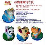 新款卡通动物电瓶眯眯车儿童游乐设备多种款式动物眯眯车儿童游乐场地必备