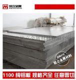 铭立供应国产1100铝板 铝卷带 耐腐蚀性能好 含铝量99.6以上