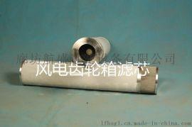 FD70B-602000A014风电齿轮箱滤芯