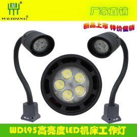供应深圳维鼎LED机床工作灯 自动车床灯具 机床防爆荧光灯 防水照明灯 LED节能灯 机械照明灯