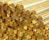 供应易切削黄铜棒价格 进口黄铜棒厂家直销