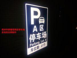 郑州停车场标志牌厂家价格