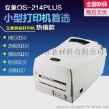 Argox立象OS-214plus条码打印机 不干胶热敏快递面单标签打印机
