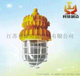 LED50w大功率防爆平檯燈/BFC93防爆燈
