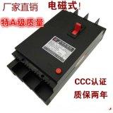 溫州廠家直銷孚尼DZ15L-100/4901電磁式塑殼斷路器