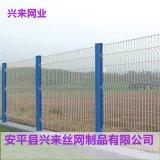 圍牆網防護網 圍牆網鐵絲網 公園框架護欄網規格