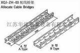 华泽XQJ-ZH-03 配线桥架 组合式电缆桥架 价格低