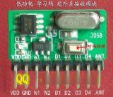 低功耗 小体积 超外差无线模块 315/433M 接收模块 J06B