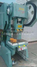 【上海川振】厂家**JB23普通国标冲床 JB23-63T可倾式冲床