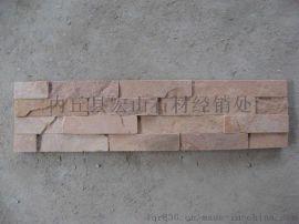 粉砂岩文化石厂家|粉砂岩文化石价格|粉砂岩文化石产地