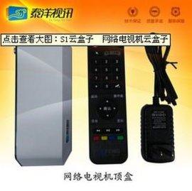 S1云盒子 网络电视机云盒子