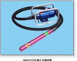安阳振动器ZNF50插入式气马达 气动振动器防爆振动棒煤矿专用