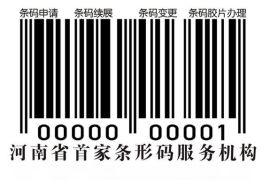 条形码办理 商标注册 公司注册 专利申请