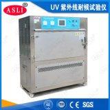 紫外線耐候老化試驗機 紫外線老化試驗箱製造商
