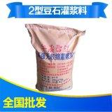 批發大骨料豆石灌漿料 CGM-2無收縮水泥基灌漿料 混凝土加固材料