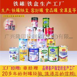 GMP第三认证奶粉包装马口铁罐生产工厂直销900克奶粉罐, 更有800克, 450克奶粉包装铁罐供应