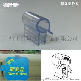 供应**PVC**货架标价签,POP软齿夹,软硬共挤边条