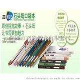 中国石能RPD200 240克环保防水石头纸厂价销售