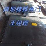 河道1米*1.2米拱形铸铁闸门价格