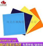 純色瓷片100/150/200/300釉面彩磚 廚房衛生間內牆磚  訓練瓷磚