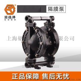 邮轮卸料用QBY3-10G固德牌气动隔膜泵 节能型QBY3-10GFFF固德牌铸钢材质气动隔膜泵