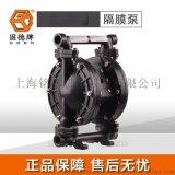 郵輪卸料用QBY3-10G固德牌氣動隔膜泵 節能型QBY3-10GFFF固德牌鑄鋼材質氣動隔膜泵