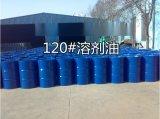 山东溶剂油厂家直销 生产溶剂油厂家 120号石油醚