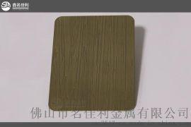 青铜木纹压花不锈钢板 压花304不锈钢板 不锈钢压花青铜木纹板