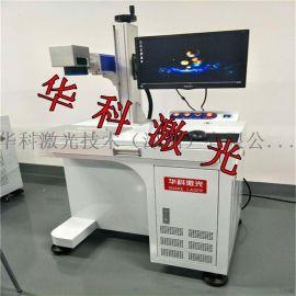 深圳塑胶瓶盖二维码激光打标机 激光打码机