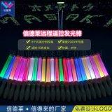 信德莱15色LED遥控发光棒遥控荧光棒遥控闪光棒