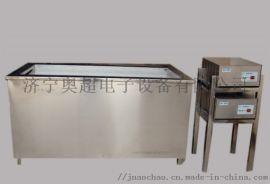 山东济宁奥超生产全自动超声波清洗机