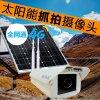 4G摄像头抓拍太阳能监控无线远程插卡一体机器