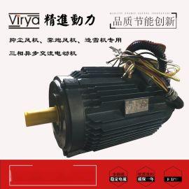 造雪機專用電動機 Virya品牌