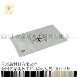 泸州市汽车零配件电子产品真空纯铝箔包装袋