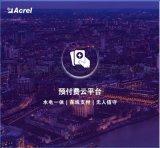 安科瑞 远程预付费系统云平台 支持支付宝微信