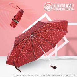 RST星宝伞业五折星星口袋女士晴雨伞