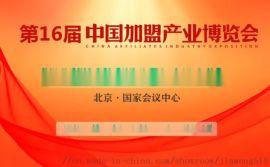 2020年北京加盟展览会4月22-24日
