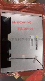 京东方主推HM150X01-N01液晶屏