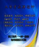 深圳企业设计logo公司