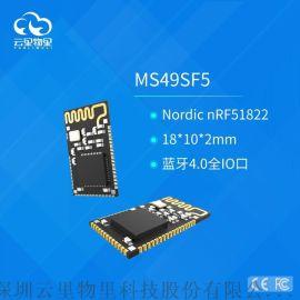 深圳蓝牙模块4.0厂家
