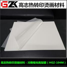 供应PET离型膜热转印PET磨砂离型膜单面硅油膜
