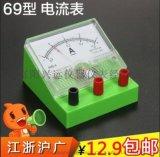 69型電壓表  電學實驗器材儀表教學儀器