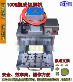 100瓦集成集成切脚机/LED切脚机、RGB集成支架切脚机