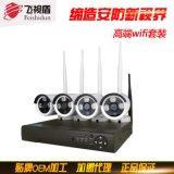 4路无线监控套装 无线加强版本 wifi摄像机 手机网络远程监控器