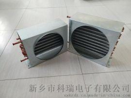 無霜翅片風幕櫃蒸發器冷凝器河南科瑞