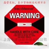供应ShockMonitor红色50g 国产专利震动标签 防冲击标签 防震标签
